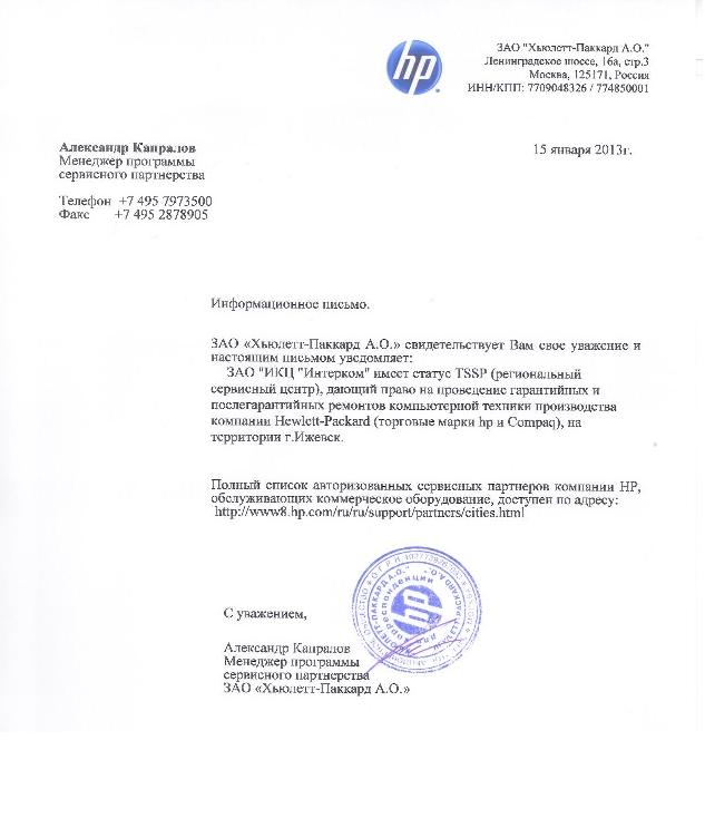 """ЗАО  """"ИКЦ  """"Интерком """" имеет статус TSSP (регионального сервисного центра)..."""